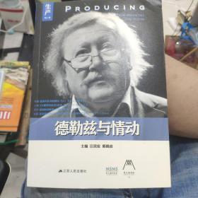 生产(第11辑):德勒兹与情动