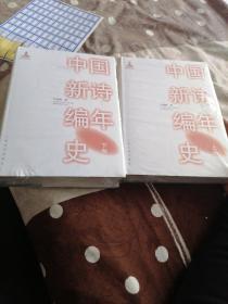 中国新诗编年史(全两卷)