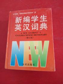 新编学生英汉词典