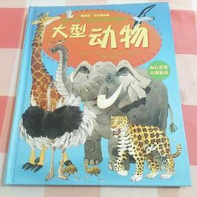 大型动物【内页干净】