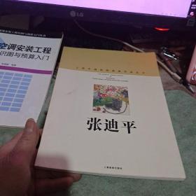 上海中国画院画家作品丛书: 张迪平