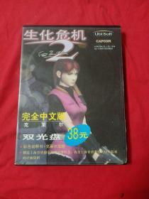 【游戏光盘】生化危机2(完全中文版 克莱尔攻略)2CD