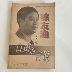自由的言说:徐友渔文选