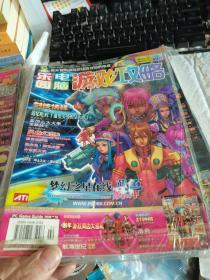 电脑游戏攻略 ONLINE 2005年2. 月号未开封