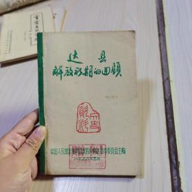 达县解放初期的回顾