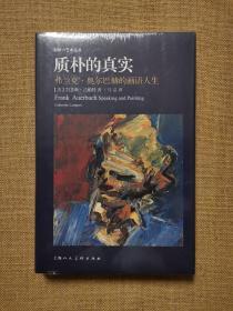 影响力艺术丛书:质朴的真实 弗兰克·奥尔巴赫的画语人生