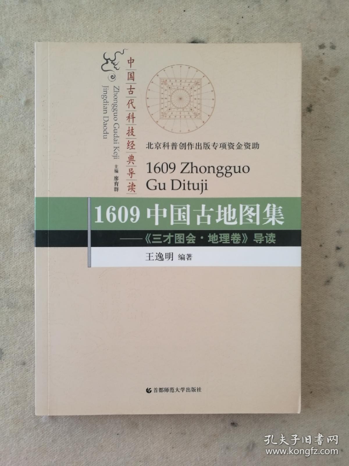1609中国古地图集:《三才图会·地理卷》导读