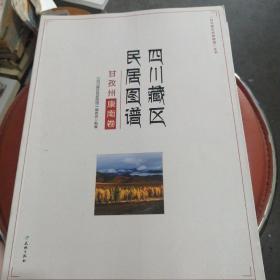 四川藏区居民图谱 康南卷