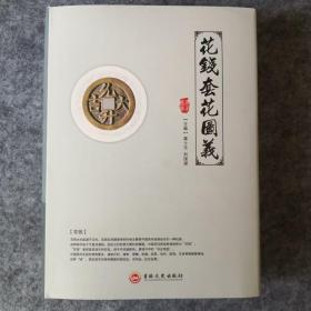 花钱套花图义 作者龚士元刘国梁亲笔签名+盖章