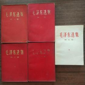 毛泽东选集1-5卷全