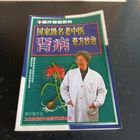医疗保健百科.高血压病