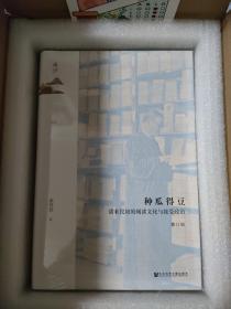 鸣沙丛书·种瓜得豆:清末民初的阅读文化与接受政治(修订版)特装
