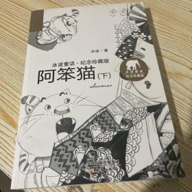 冰波童话·纪念珍藏版——阿笨猫(下