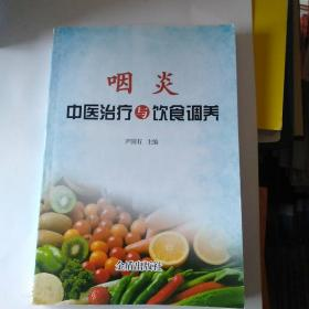 咽炎中医治疗与饮食调养