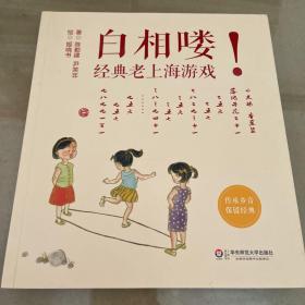 白相喽! 经典老上海游戏