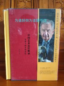 中国艺术品经眼录 埃斯卡纳齐的回忆。