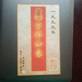 1999年中国邮政贺年有奖明信片之4-3(带纪念卡片)