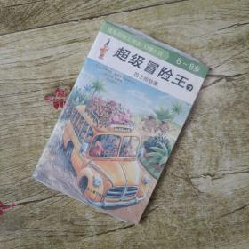 超级冒险王7:巴士抢劫案(6-8岁)