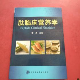 肽临床营养学  正版书  内页干净  书角有点裂开  见图