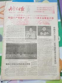 《内蒙古日报》 1982年9月2日