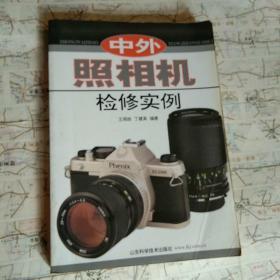中外照相机检修实例