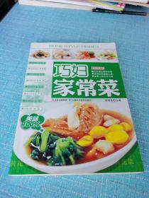 巧妇家常菜(彩图版)