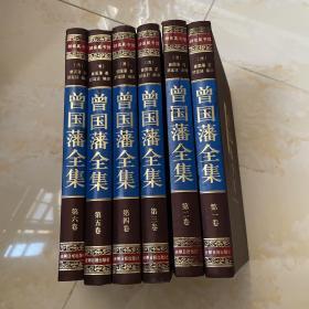 曾国藩全集 : 全6册(有墨水味)