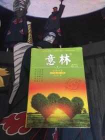 意林(秋季卷)总第50卷(2016年13期——18期)合订本   经典收藏本