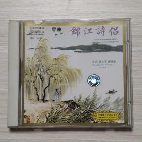 CD:粤剧粤曲:锦江诗侣 陈笑风、谭佩仪 演唱-中国唱片广州公司