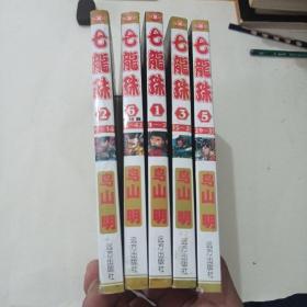 七龙珠 全六册