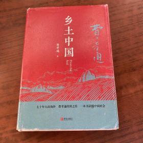 匠心阅读-乡土中国   精装
