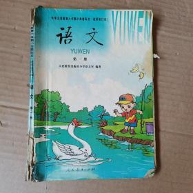 九年义务教育六年制小学教科书  (试用修订本)语文 第一册