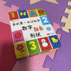 邦臣小红花·我的第一本认知书:数字、颜色、形状