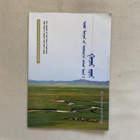 内蒙古自治区地理 蒙文