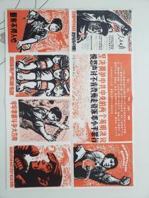 工农兵画报特刊——坚决拥护中共中央的两个英明决议