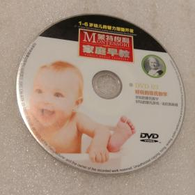 蒙特梭利家庭早教:好玩的蒙氏数字 1-6岁幼儿的智力潜能开发  DVD光盘1张( 无书  仅光盘1张)