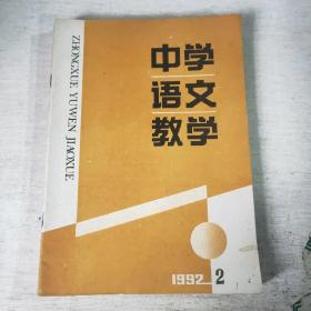 中学语文教学 1992 2 3 4 5 6 7