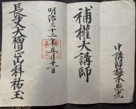 日本回流 明治三十三年1900年 天台宗圆城寺长吏大僧正山科祐玉 颁发资格证 有钤印 有暗纹 圆城寺