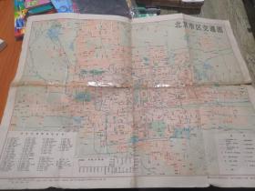 北京市区交通图(1978年版1987年23印)