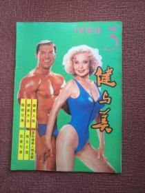 健与美1988 3