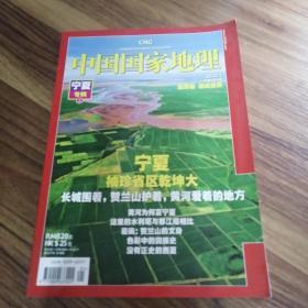 中国国家地理 2010   1