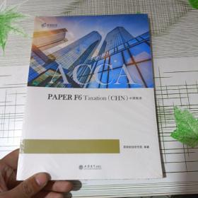 高顿财经ACCA国际注册会计师考试辅导教材中英文版《ACCA PAPER F6 Taxation(CHN):中国税法》