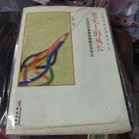 笔尖上的成长:北京四中黄春老师教你写作文(小16开)