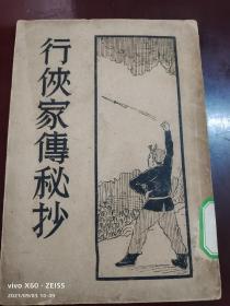民国24年原版武术书籍《行侠家传秘抄》全一册