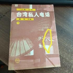 台湾私人电话( 下册)