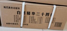 白话精华二十四史全套40册