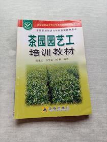 茶园园艺工培训教材