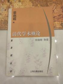 蓬莱阁丛书:清代学术概论