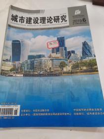 城市建设理论研究(2019.6第18期总第300期)