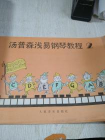 汤普森浅易钢琴教程 第2册